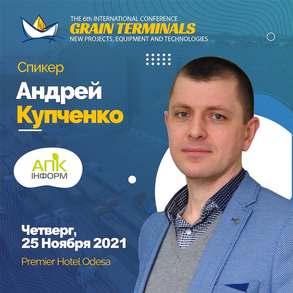 Андрей Купченко